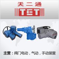 天津百利二通機械有限公司