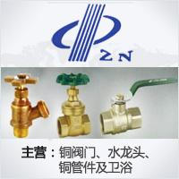 浙江中南铜业有限公司