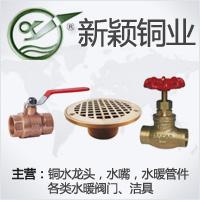 浙江新颖铜业有限公司