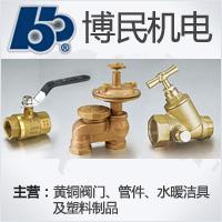浙江博民机电股份有限公司