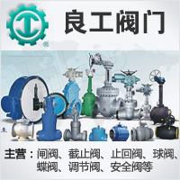 中国.良工阀门集团有限公司