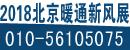 180402北京暖通新风展