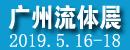 20190516广州流体展F-禾川展览