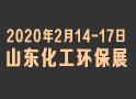 山东装备展(2.14-17)