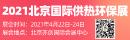 20210422北京供熱環保展-旺旅