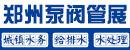 20210827鄭州水展S-上海亞昊