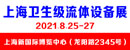 上海國際衛生級流體