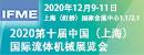20201209上海流體展S