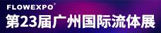 廣州流體展
