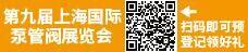 上海泵閥展