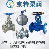 溫州京特泵閥制造有限公司