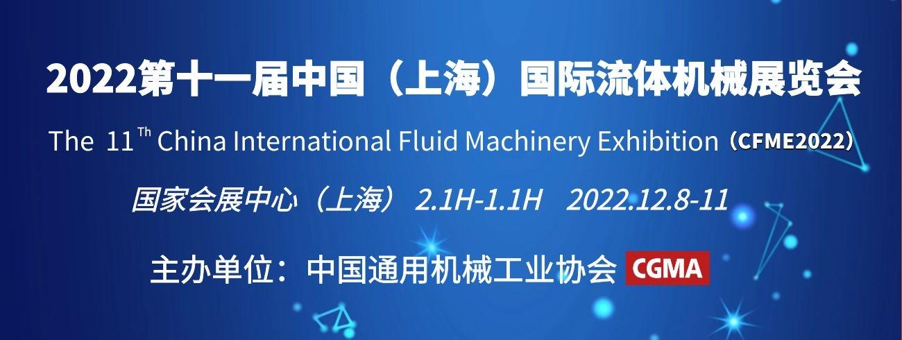 2021中國國際流體機械展覽會