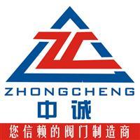 中国·中诚阀门集团有限公司