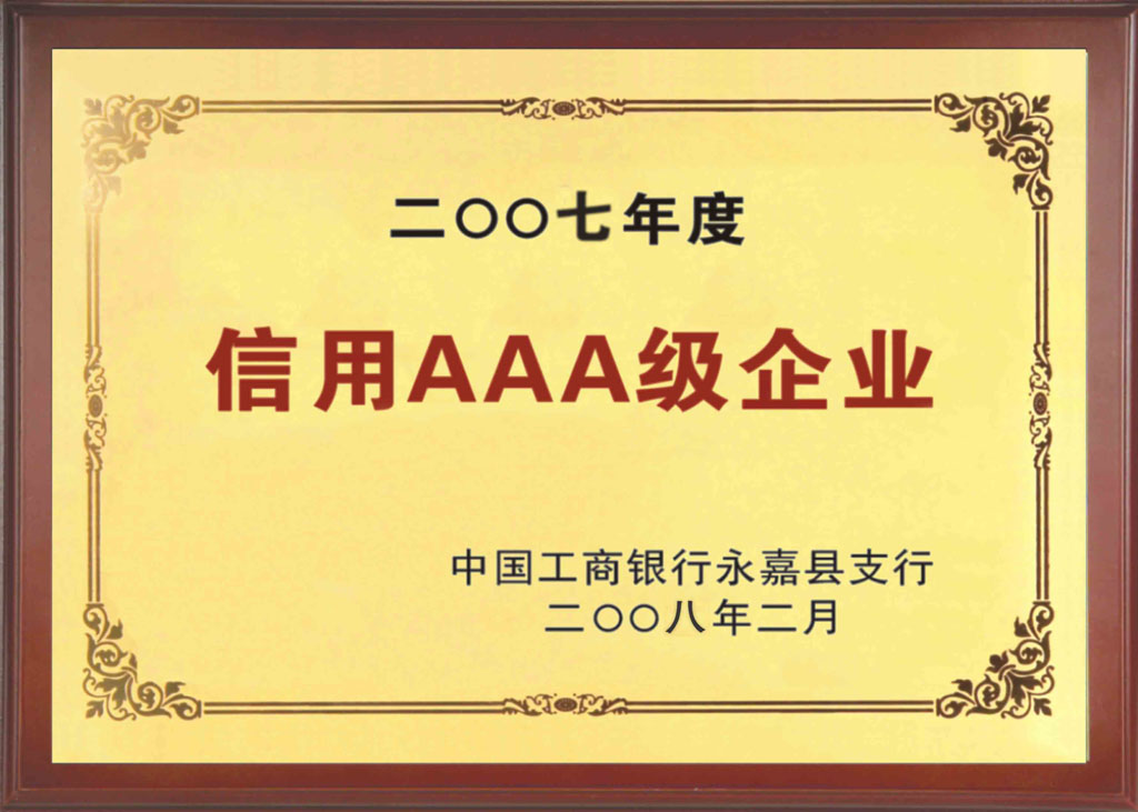 信用AAA企业