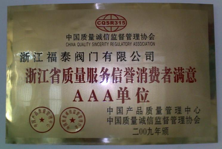 质量AAA单位