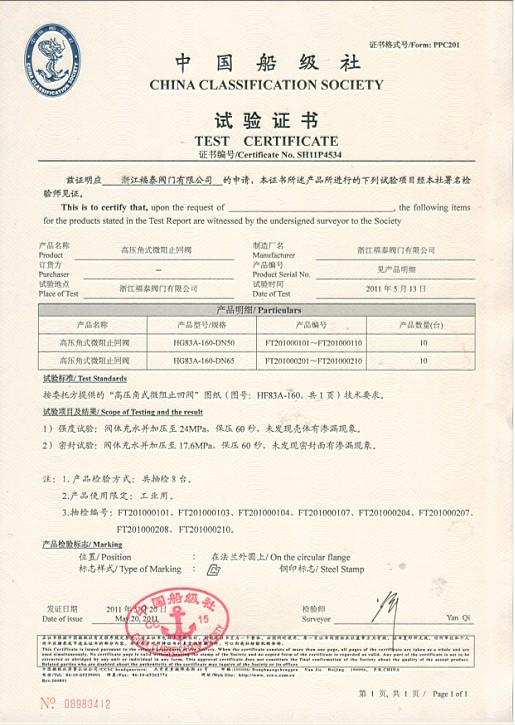 船级社证书