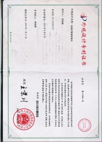电缆护管专利证书