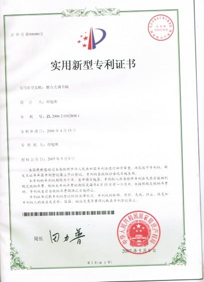 耐磨调节阀专利证书