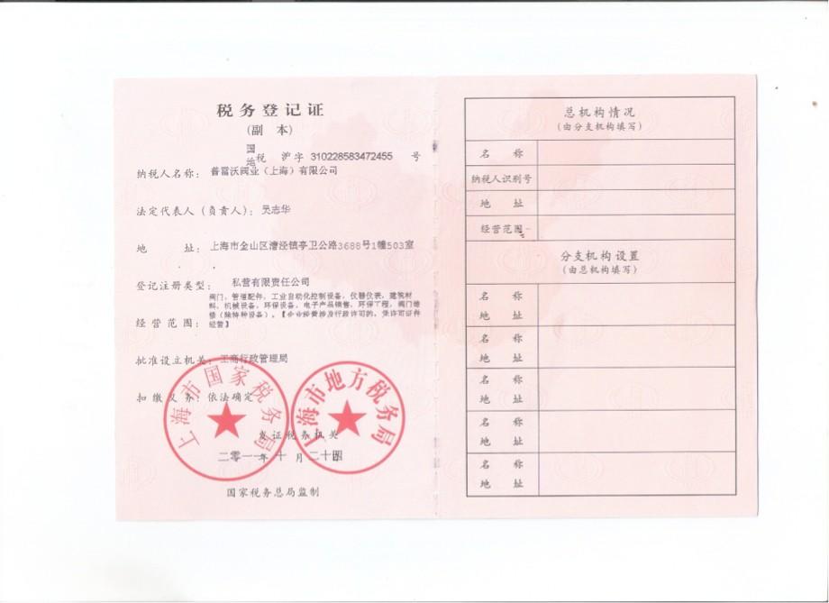 税务等级证书