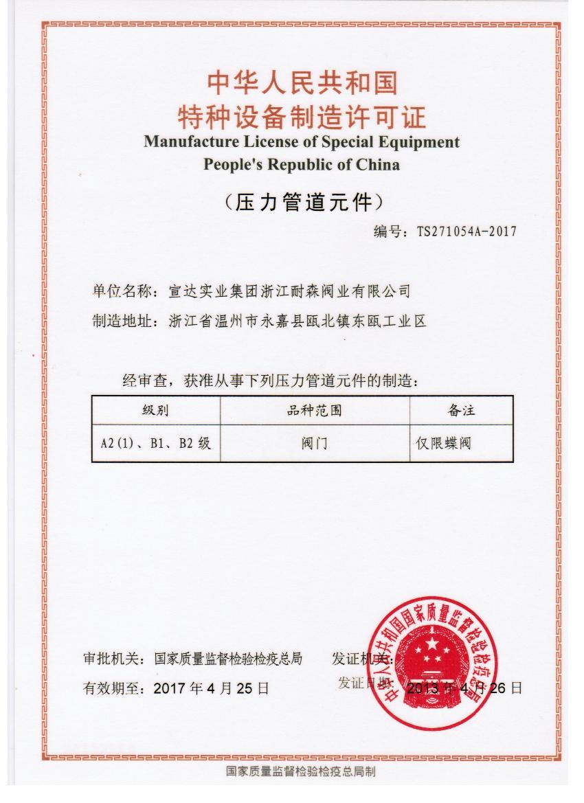 TS认证证书