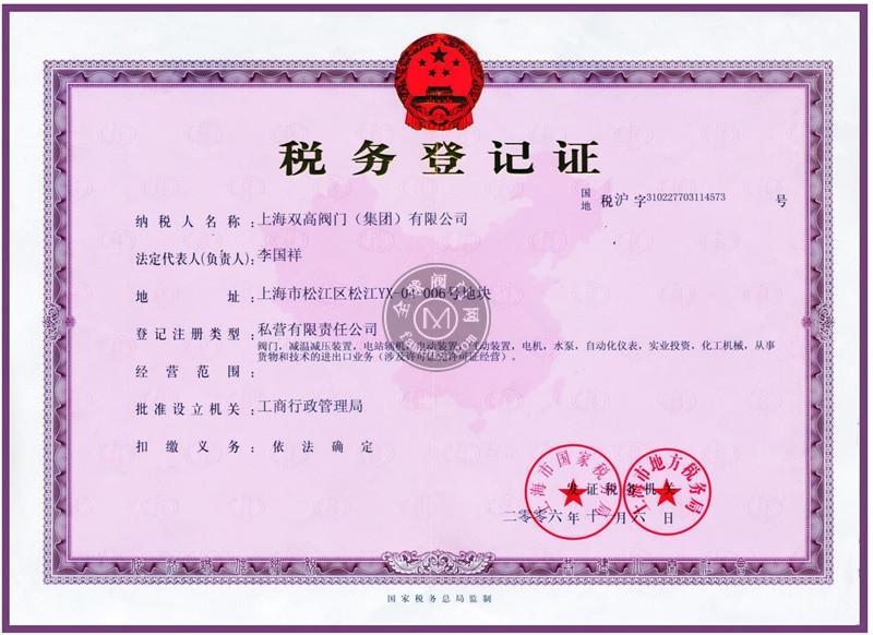 上海双高税务登记证