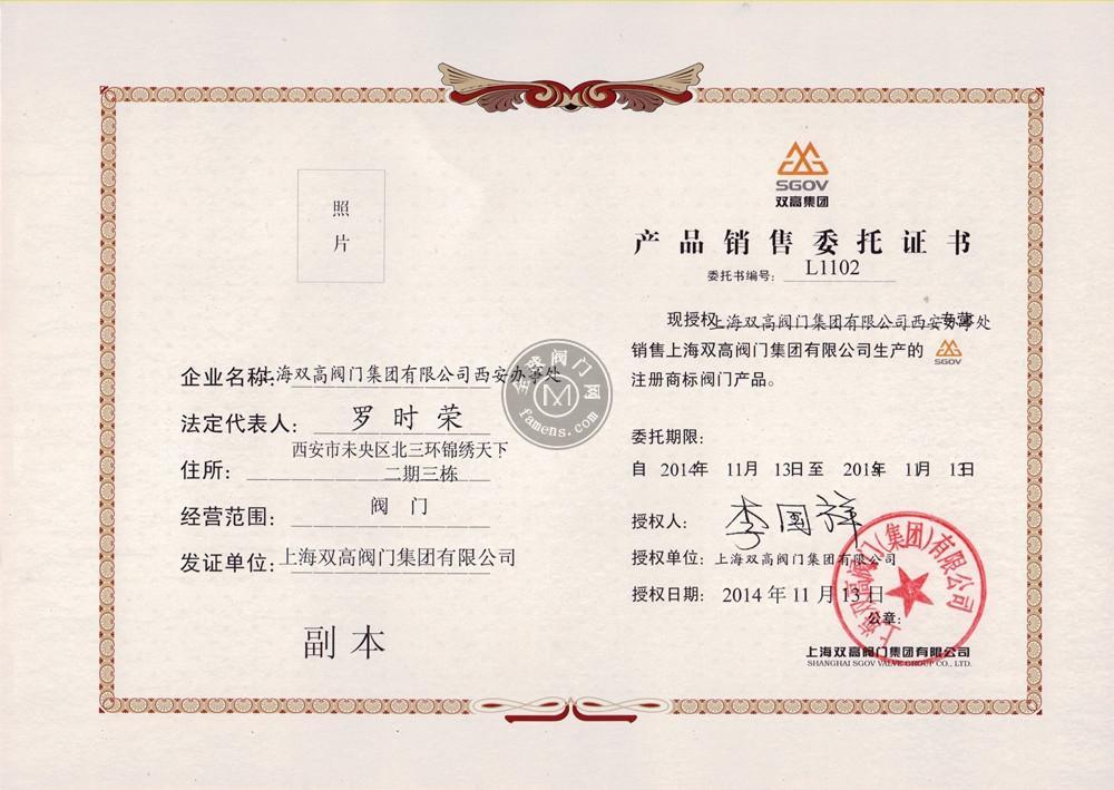 授权委托证书