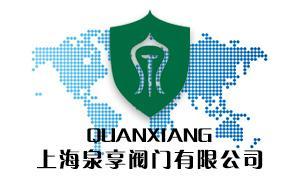 上海泉享阀门有限公司