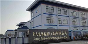 弗尼流体控制(上海)有限公司