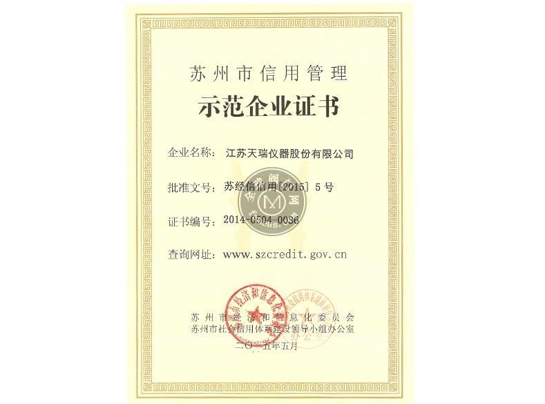 苏州市信用管理示范企业证书