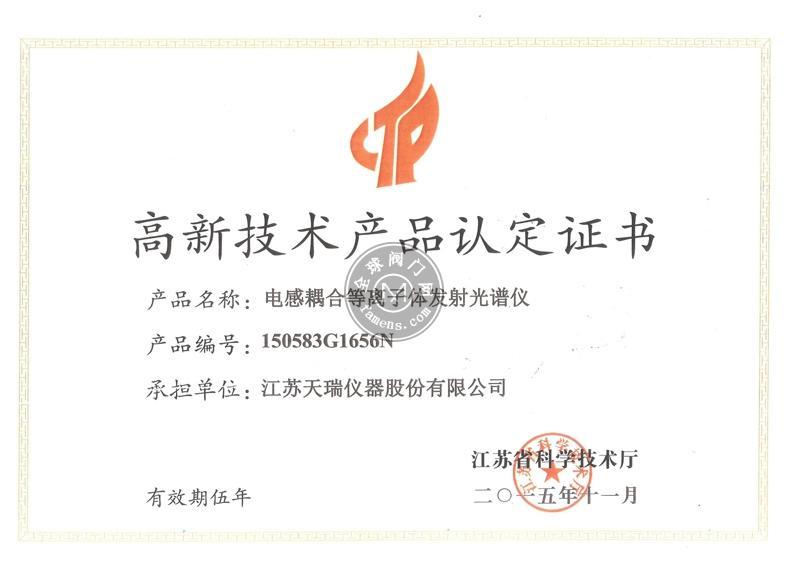 高薪技术产品认定证书