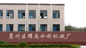 冀州市耀禹水利机械厂