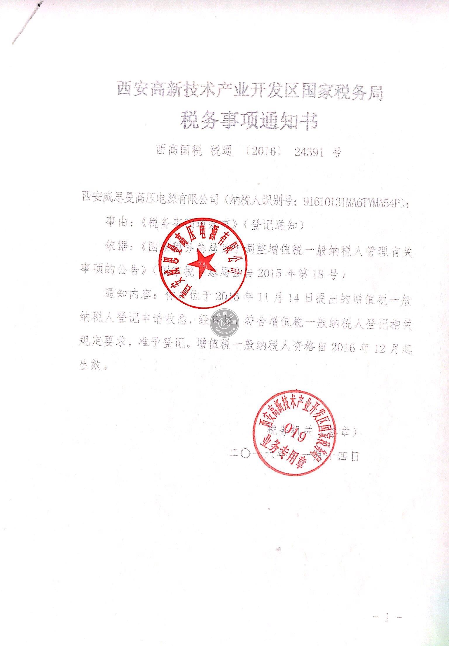 西安高新技术产业开发区国家税务局