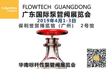 全球阀门网参加第四届广东国际泵管阀展览会