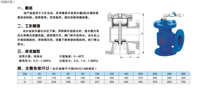 h142x-10液压水位控制阀图片