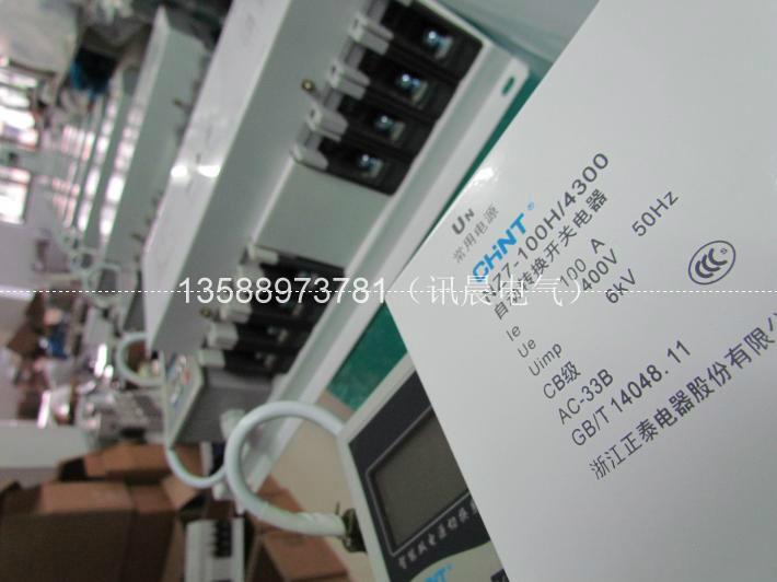 正泰双电源-供应高仿正泰双电源自动转换开关nz7-630
