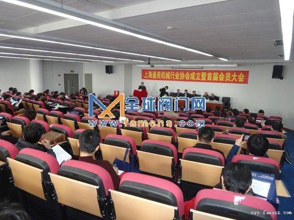 上海通用机械行业协会在上海正式成立