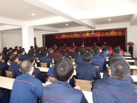 中国精工阀门有限公司2013年员工动员大会在滨海召开