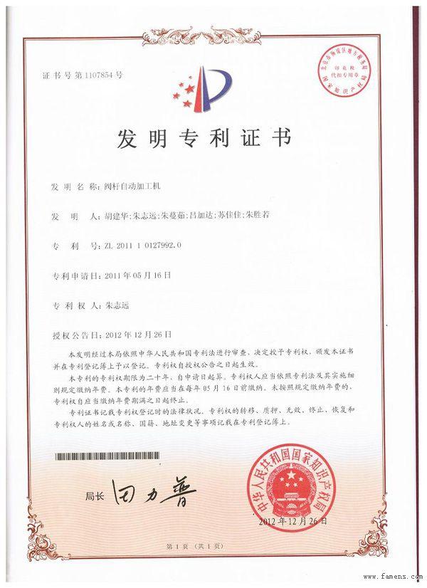 浙江志远阀门配件:阀杆自动加工机获得到国家发明专利