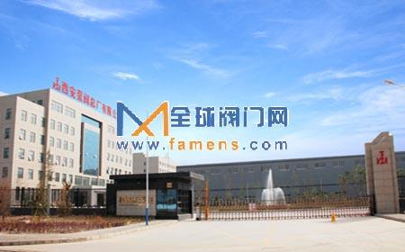 西安泵閥總廠有限公司新廠區開業運營