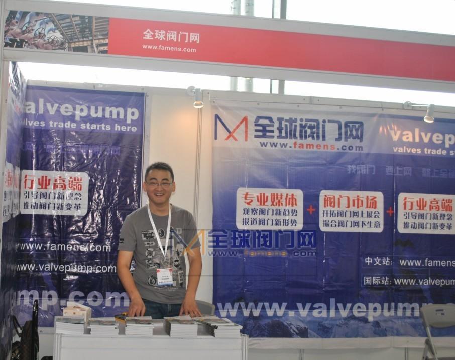全球阀门网参加上海国际泵管阀展