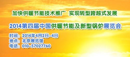 2014第四届中国供暖节能及新型锅炉展览会即将举办