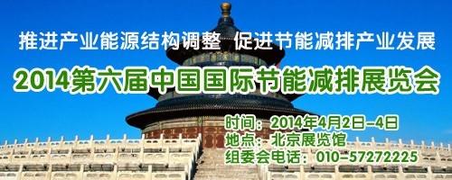 2014第六屆中國國際節能減排展覽會即將隆重開幕