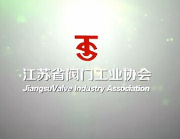 江蘇省閥門工業協會宣傳片