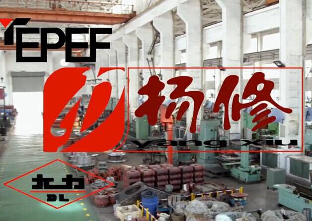 揚州電力設備修造廠宣傳片
