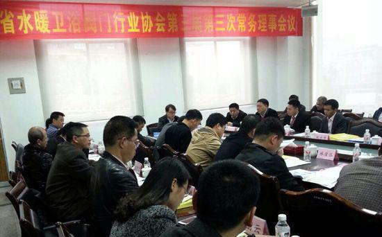 福建省水暖卫浴阀门行业协会举行常务理事会
