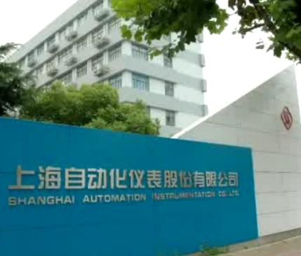 上海自動化儀表股份有限公司VTS