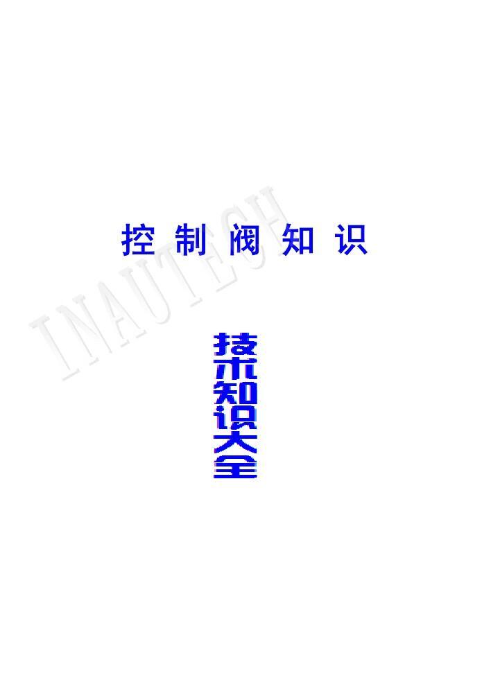 控制阀技术彩99彩票网站平台
