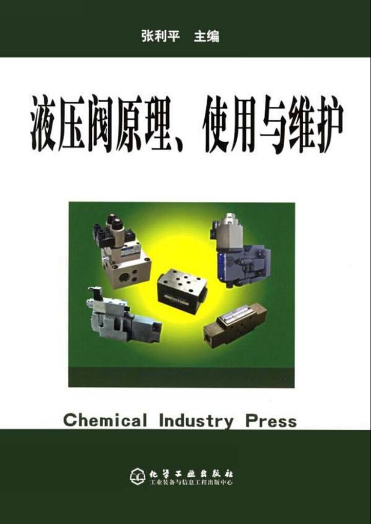 液壓閥原理、使用與維護