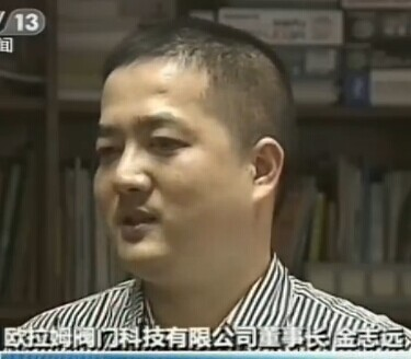 访谈欧拉姆金志远:专注实业 锻造精品!