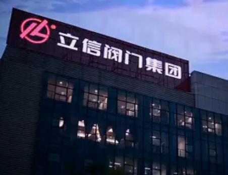 立信閥門集團企業宣傳片